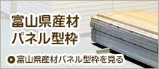 富山県材パネル型枠