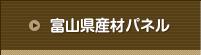 富山県産材パネル